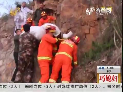 烟台:挖野菜摔伤 女子被困山腰