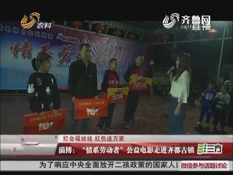 """【红会福娃娃 红包送万家】淄博:""""情系劳动者""""公益电影走进齐都古镇"""