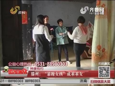 """【神康有约】滕州:""""暴躁女孩""""成乖乖女"""