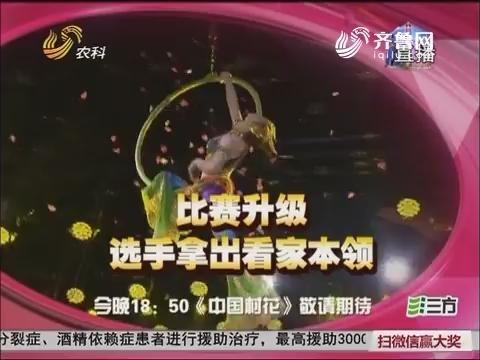 4月24日晚《中国村花》敬请期待