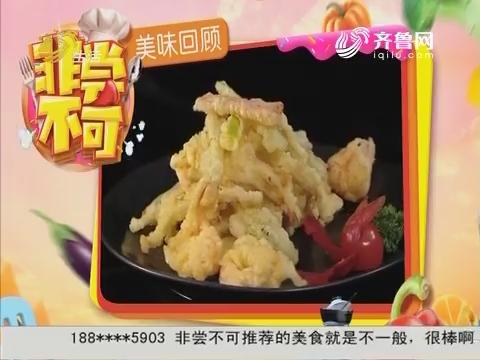 2017年04月24日《非尝不可》:什锦软炸金针菇