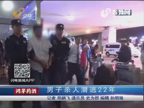 潍坊:男子杀人潜逃22年