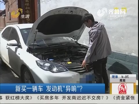 """滨州:新买一辆车 发动机""""异响""""?"""