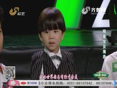 """明星宝贝:时尚小帅哥""""赵煜""""演唱歌曲《最美的太阳》"""
