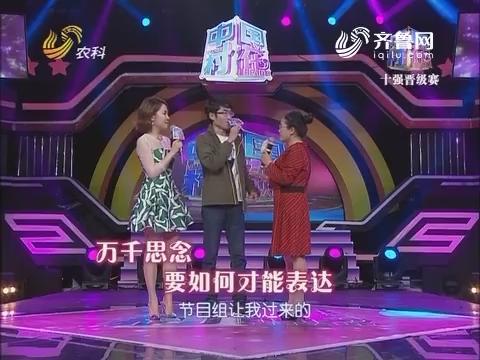 中国村花:顾静重回舞台努力排演感动王炀
