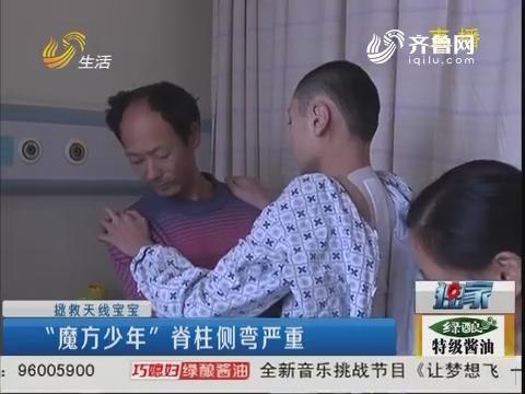 """【独家】拯救天线宝宝:""""魔方少年""""脊柱侧弯严重"""