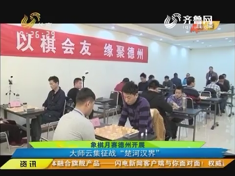 """闪电速递:象棋月赛德州开展 大师云集征战""""楚河汉界"""""""