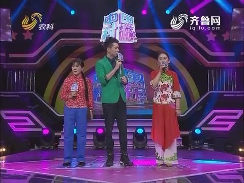 中国村花:莱芜二妮子VS不老女神组合 表演小品搞笑连连