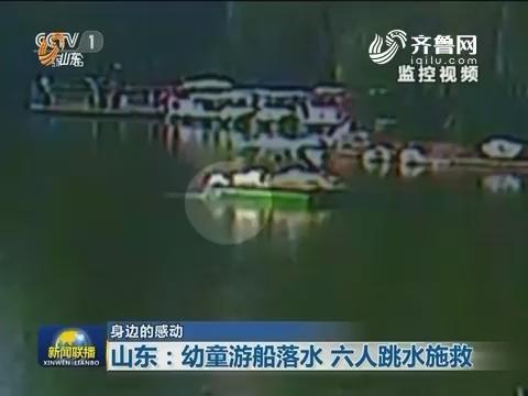 ?#26087;?#36793;的感动】山东:幼童游船落水 六人跳水施救