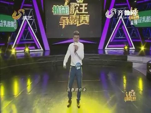 歌王争霸赛:张志波演唱歌曲《拉住妈妈的手》吴沁老师犀利点评