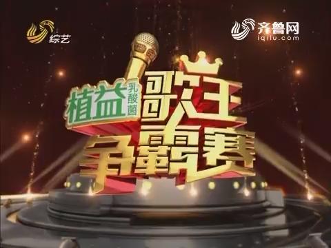 20170424《歌王争霸赛》:杨正超止步五强