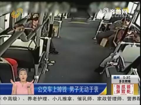 济南:公交车上掉钱 男子无动于衷