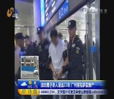 潍坊男子杀人潜逃22年 广州拥有多套房产