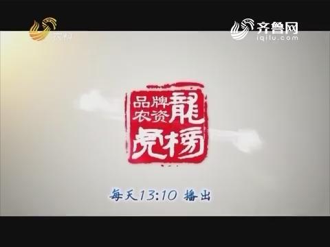 """20170425《品牌农资龙虎榜》:聊城——好芹菜遇上""""坏行情"""""""
