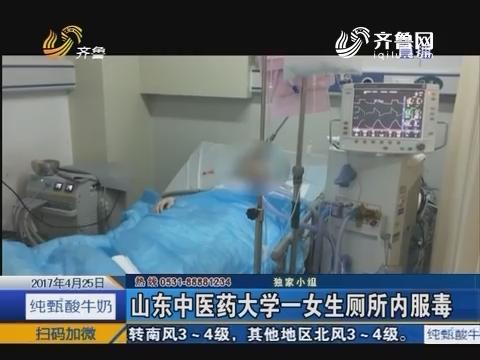 济南:山东中医药大学一女生厕所内服毒