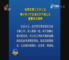 山東省委常委會召開會議 傳達學習李克強總理考察山東重要講話精神