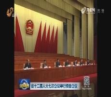 山东省十二届人大七次会议举行预备会议