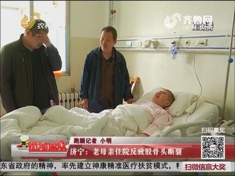 济宁:老母亲住院反致股骨头断裂