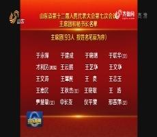 山东省十二届人大七次会议主席团和秘书长名单