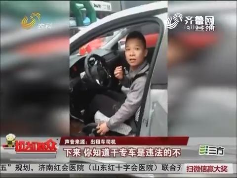 独家调查:网约车vs出租车 淄博网约车能否上路?