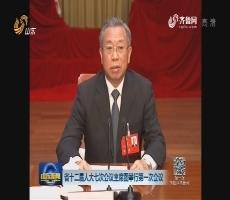 山东省十二届人大七次会议主席团举行第一次会议
