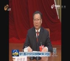 山东省十二届人大七次会议主席团举行第二次会议