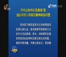 山东省纪委通报7起违反中央八项规定精神典型问题