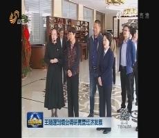 王随莲赴烟台调研民营经济发展