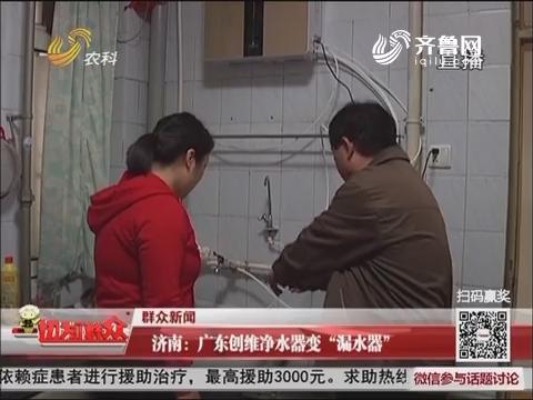 """【群众新闻】济南:广东创维净水器变""""漏水器"""""""
