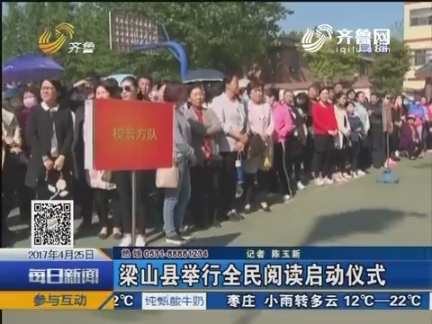梁山县举行全民阅读启动仪式