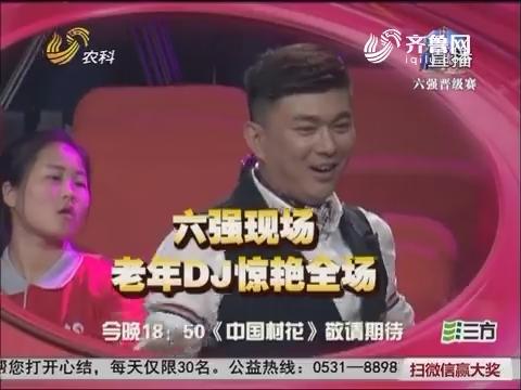 六强现场 老年DJ惊艳全场