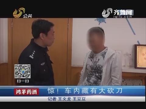 济南:扣159分!套牌车司机撞警车逃逸