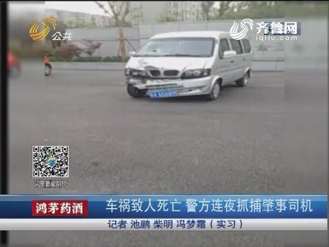 济南:车祸致人死亡 警方连夜抓捕肇事司机