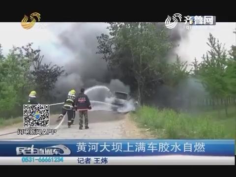 济南:黄河大坝上满车胶水自燃