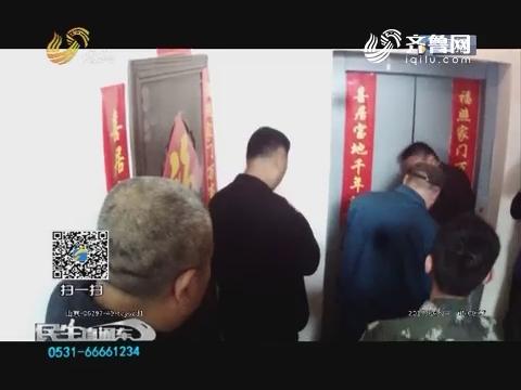泰安:老人被困电梯1个半小时