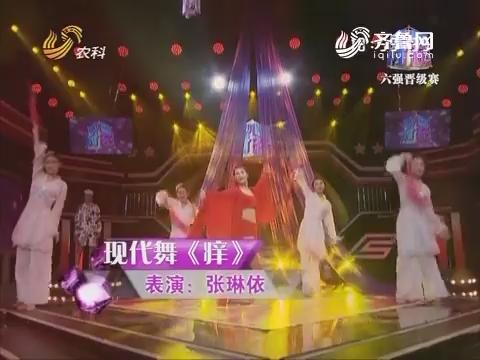 中国村花:张琳依表演精彩绝伦的现代舞《痒》