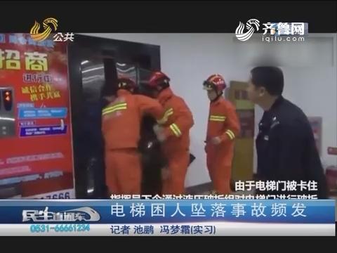 电梯困人坠落事故频发