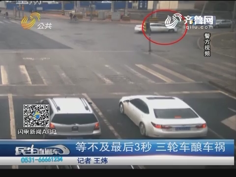 济南:等不及最后3秒 三轮车酿车祸