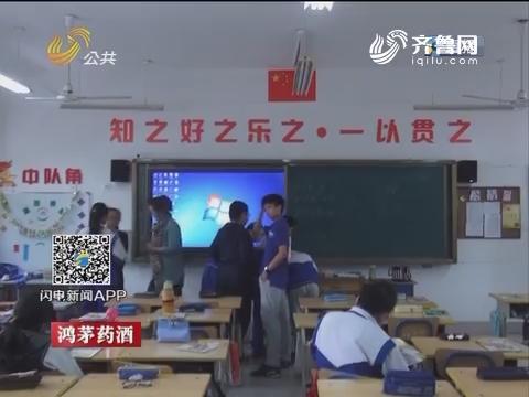 济南:学生上课被直播 学校不知情