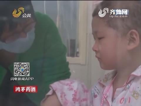 济南:回归理性 白血病房圆梦脚步暂缓