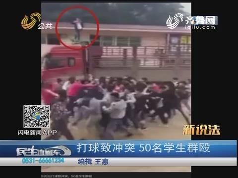 【新说法】打球致冲突 50名学生群殴
