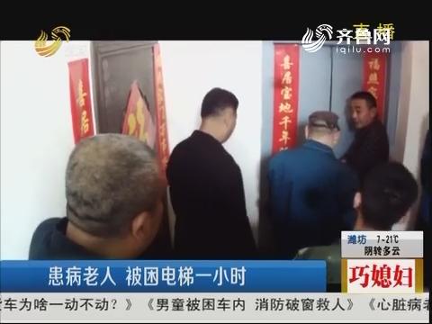 泰安:患病老人 被困电梯一小时