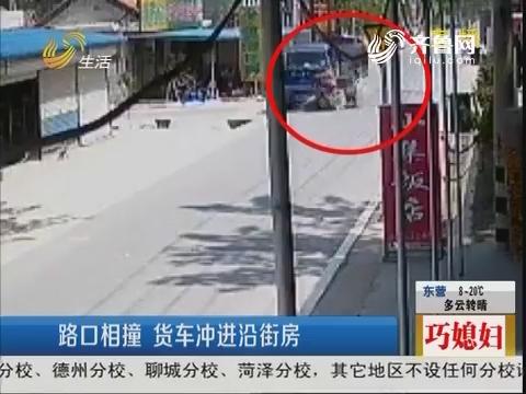 淄博:路口相撞 货车冲进沿街房