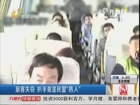 """济宁:旅客失窃 扒手竟是民警""""熟人"""""""