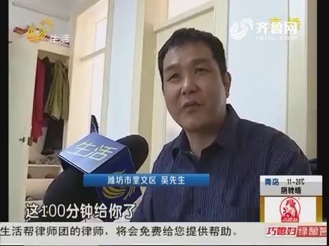 潍坊:电话来推销 套餐被改了?