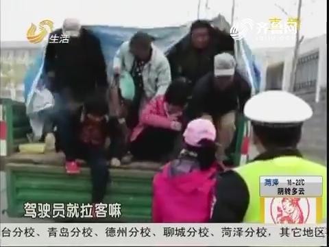 青岛:可疑大货车 蓝篷下面盖着啥?
