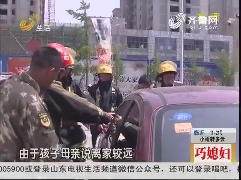 烟台:男童被困车内 消防破窗救人