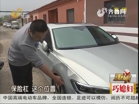 """【重磅】滨州:新车刚买几天 保险杠出现""""爆漆""""?"""