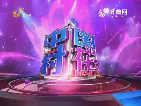 20170425《中国村花》:评委的反复斟酌朝阳九大妈成功晋级六强