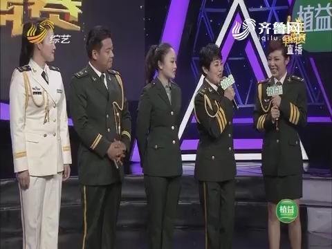 歌王争霸赛:程黎芬昔日战友舞台送惊喜 唱起歌来劲儿更足